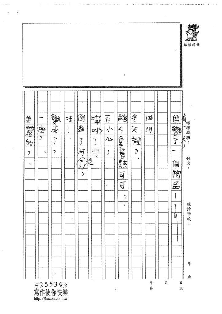 108W4109陳安淇 (3).jpg
