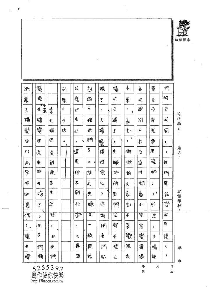 108W5109張沛芸 (2).jpg