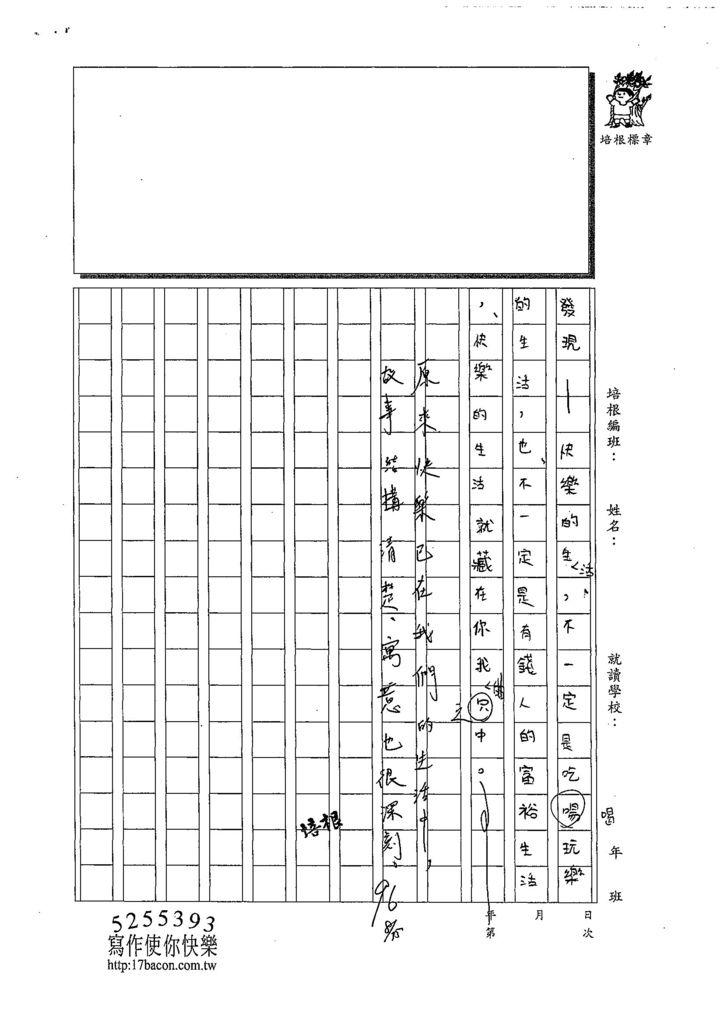 108W5109張沛芸 (3).jpg