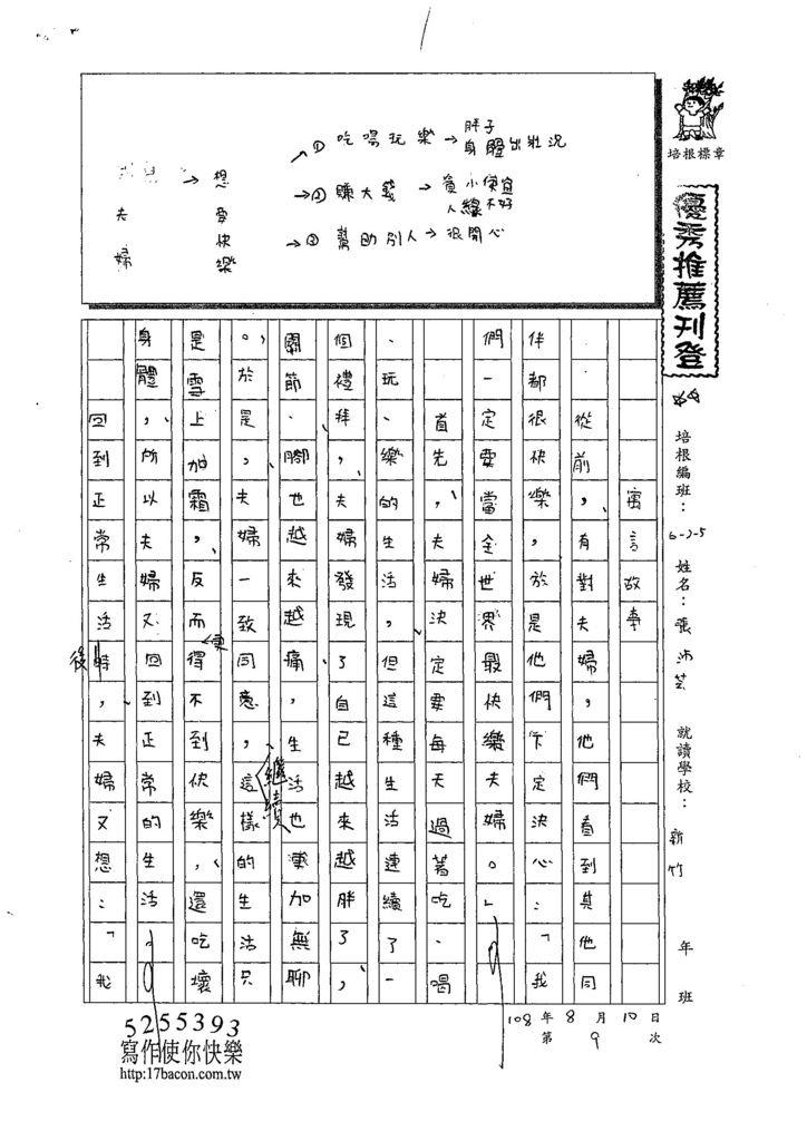 108W5109張沛芸 (1).jpg