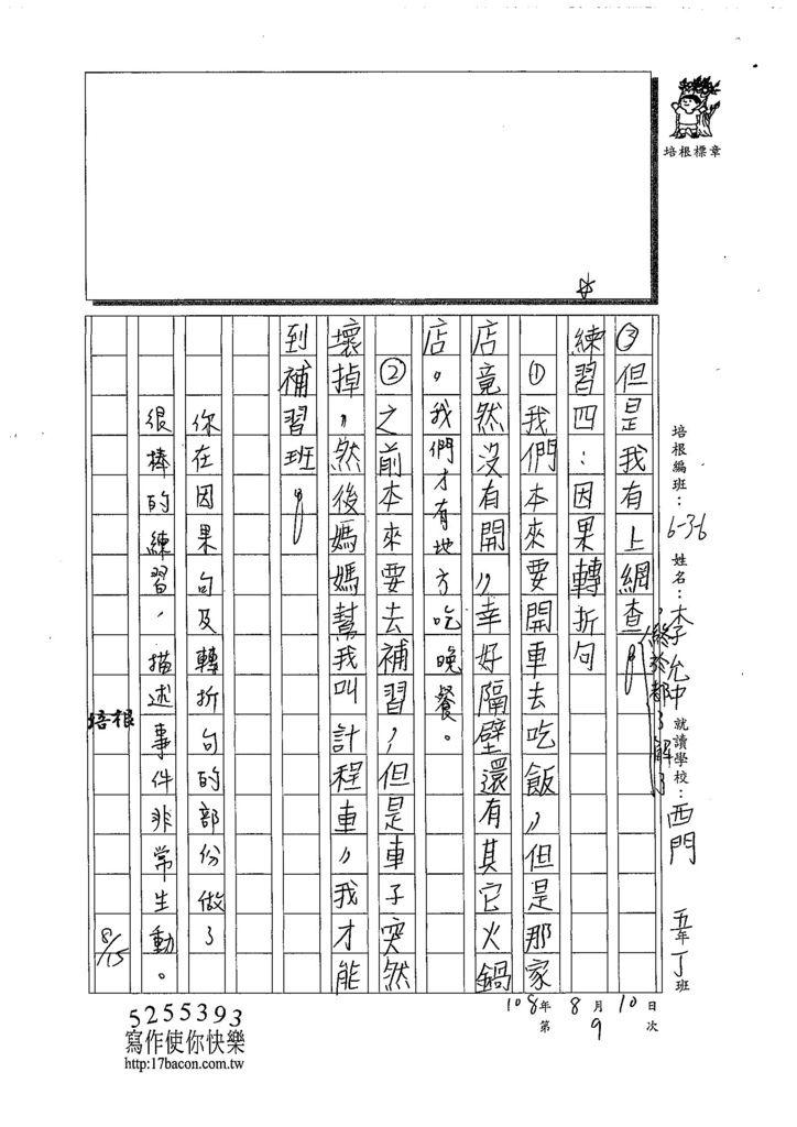 108W6109李允中 (3).jpg