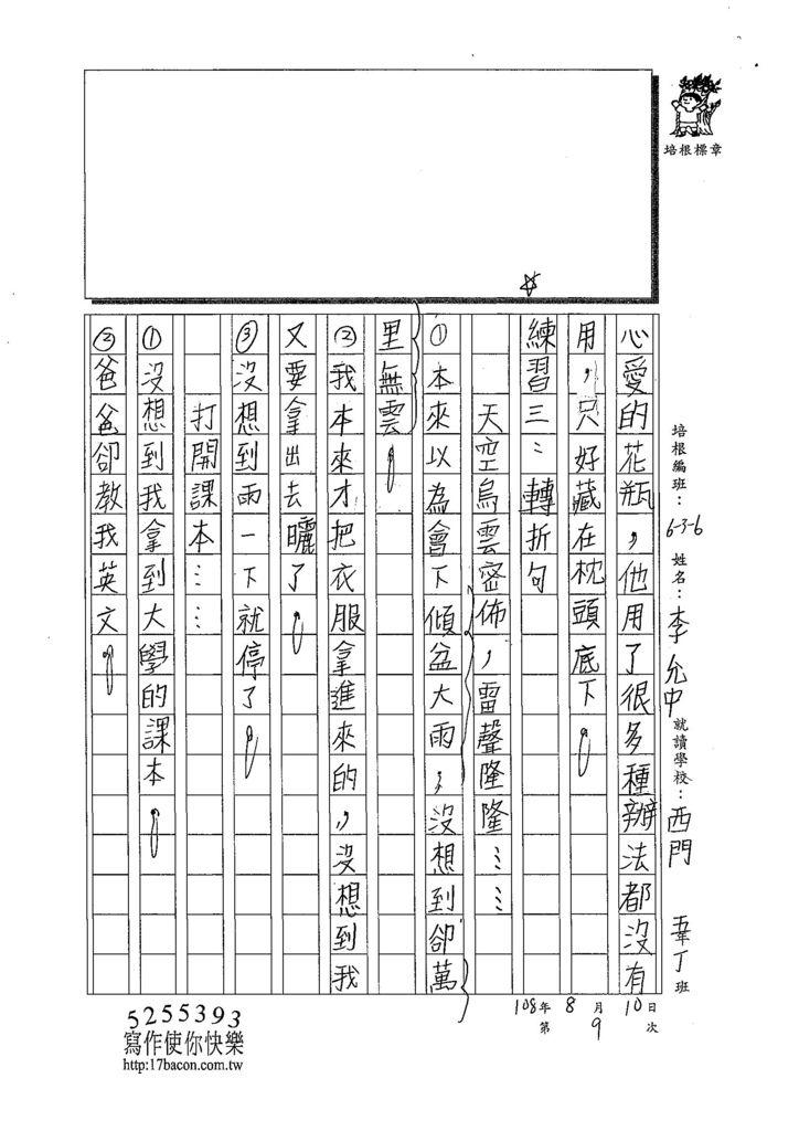 108W6109李允中 (2).jpg