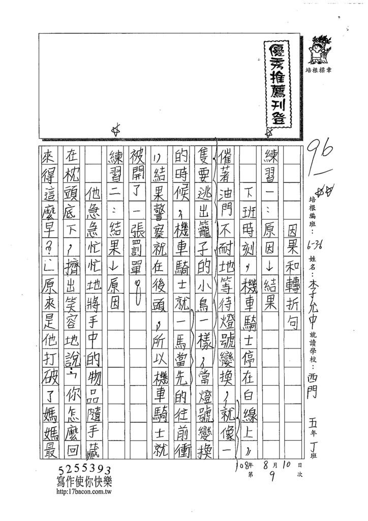 108W6109李允中 (1).jpg