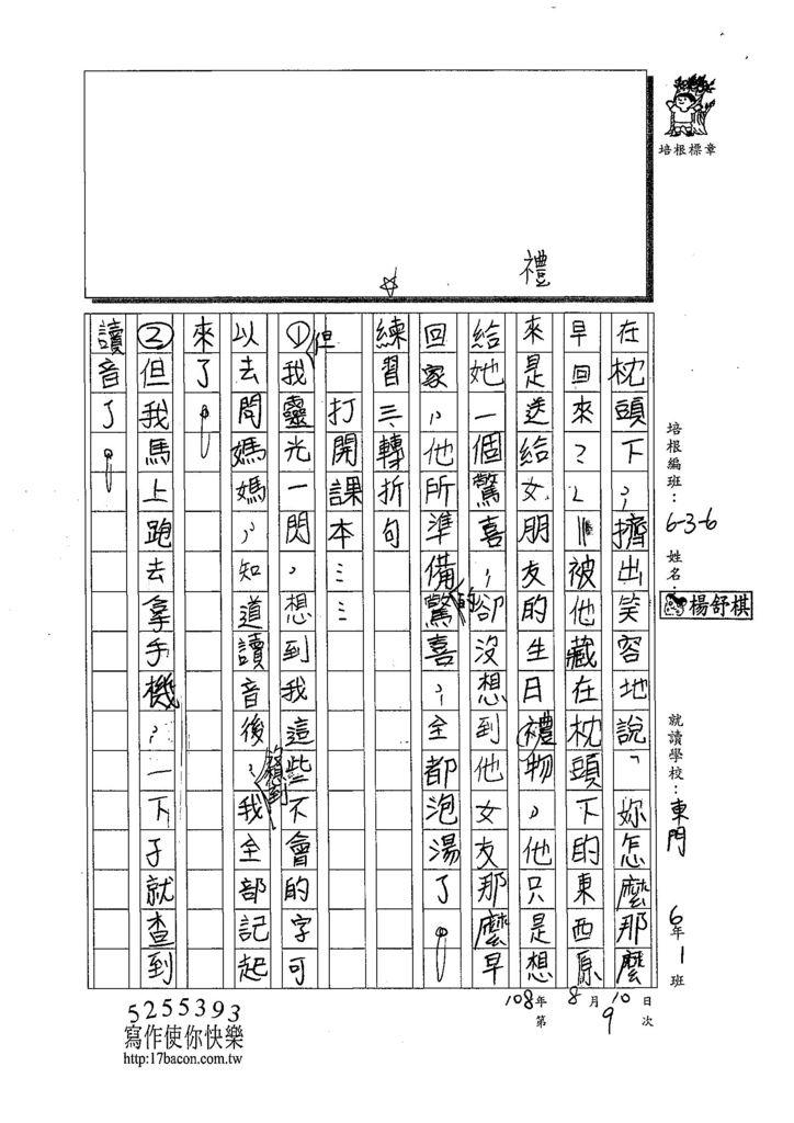 108W6109楊舒棋 (2).jpg