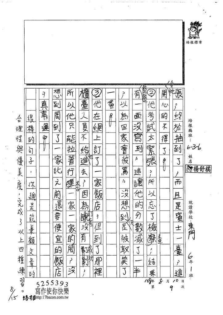 108W6109楊舒棋 (4).jpg