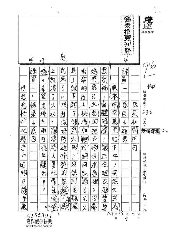 108W6109楊舒棋 (1).jpg