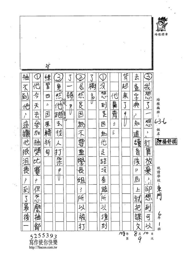 108W6109楊舒棋 (3).jpg