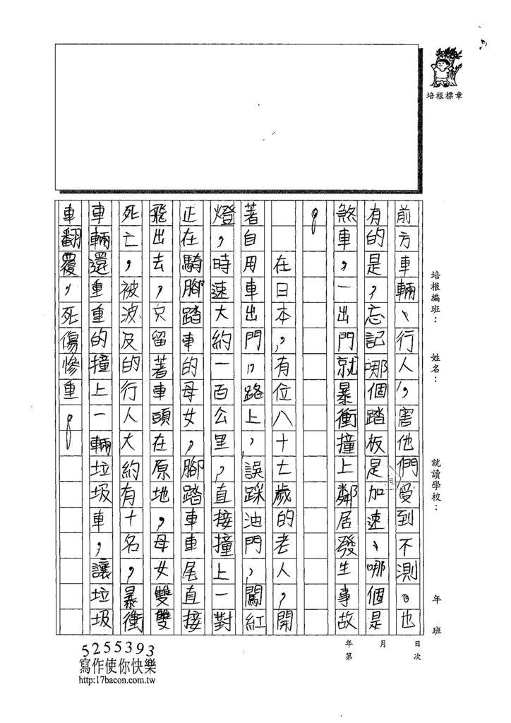 108TSW404林以恩 (2).jpg