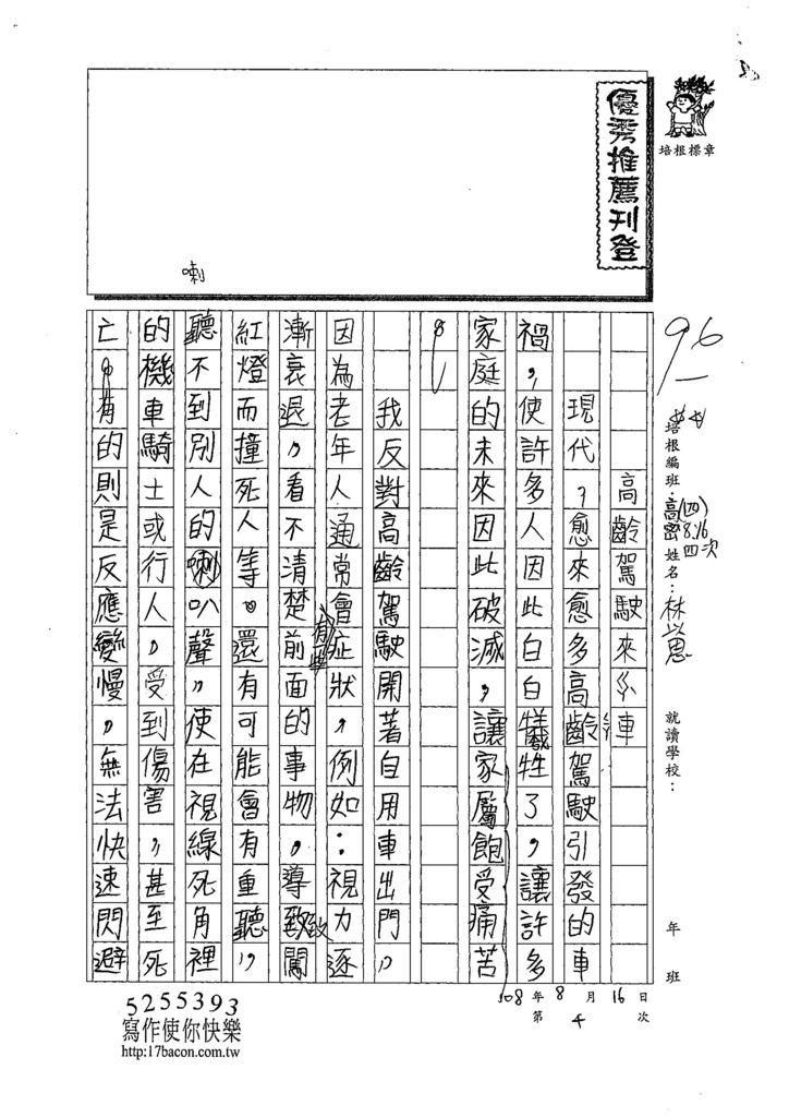 108TSW404林以恩 (1).jpg