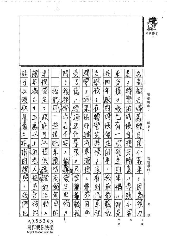 108TSW404柯品辰 (2).jpg