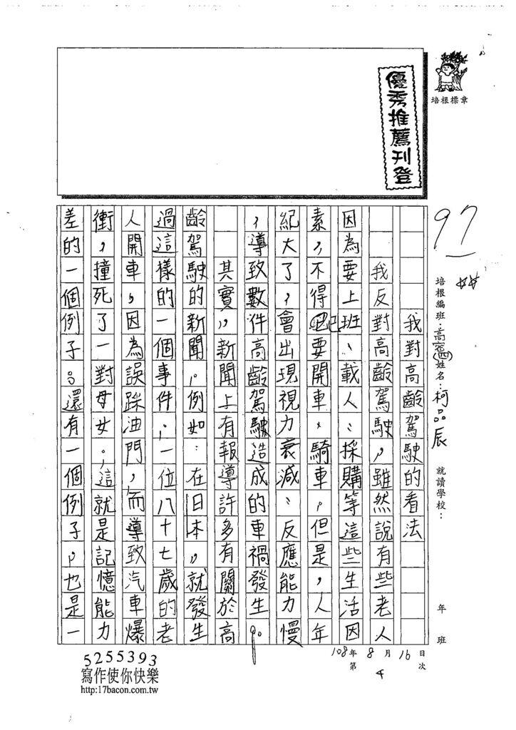 108TSW404柯品辰 (1).jpg