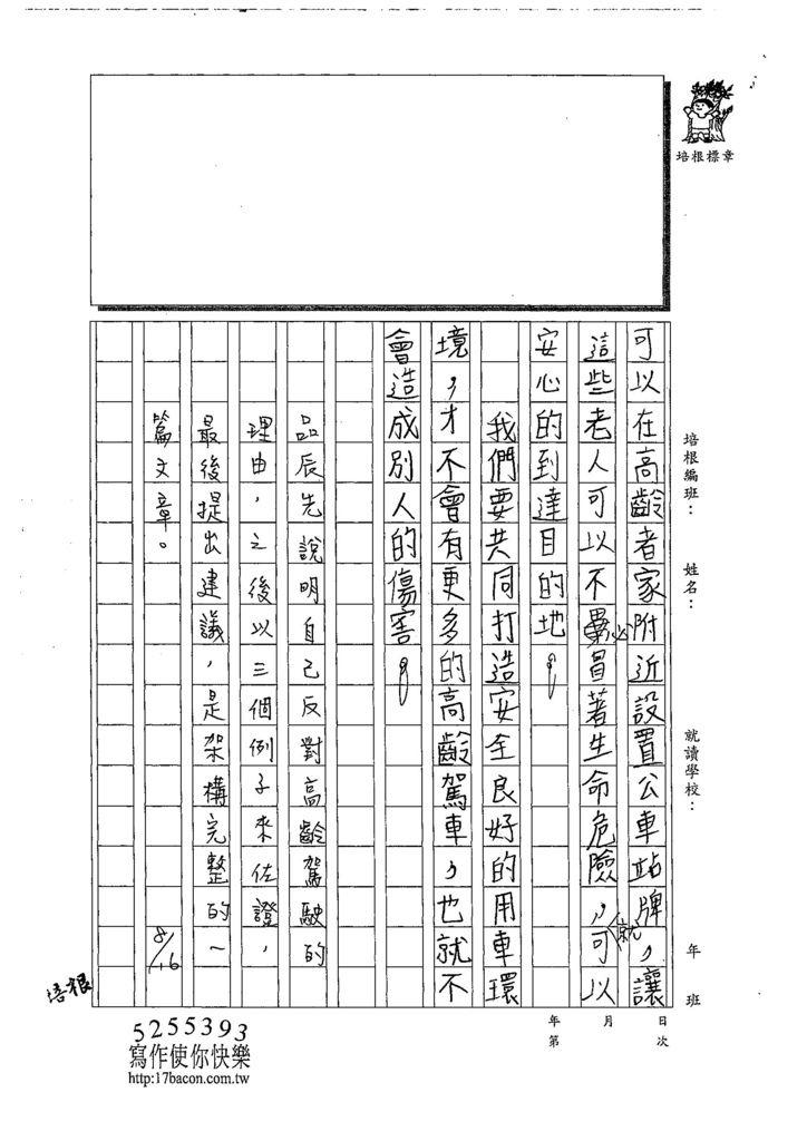 108TSW404柯品辰 (3).jpg