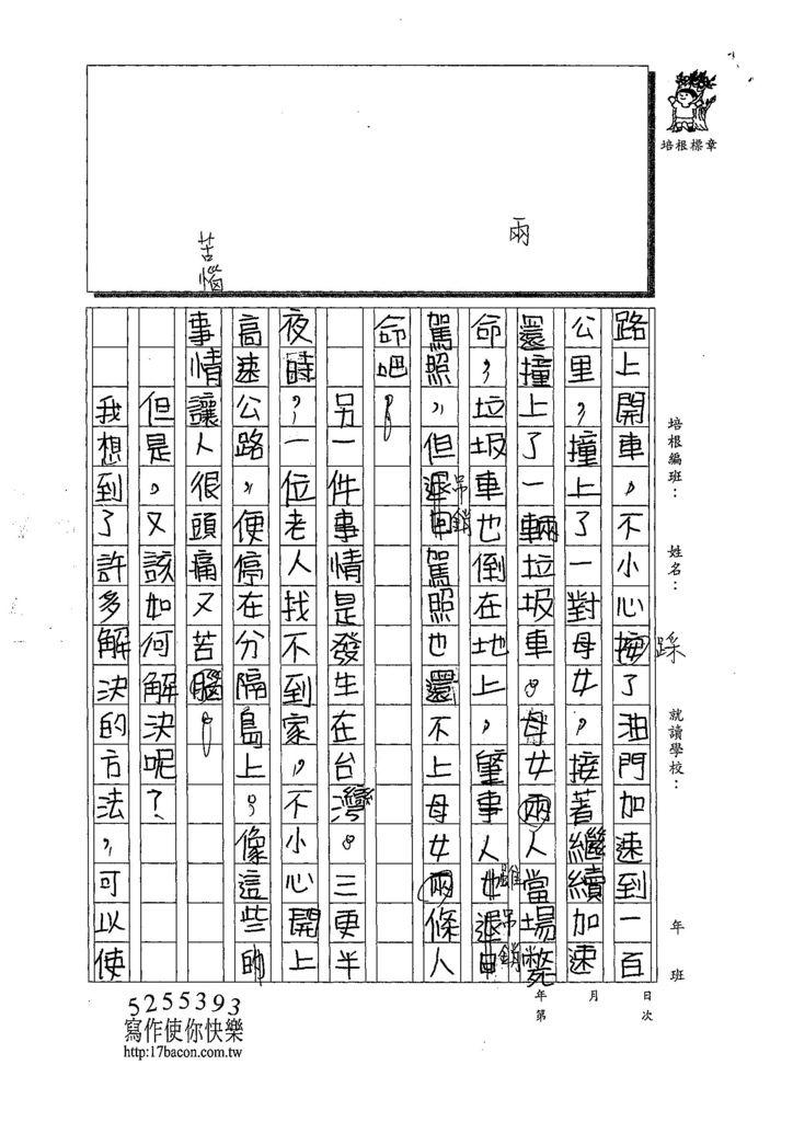 108TSW404區宇豐 (2).jpg