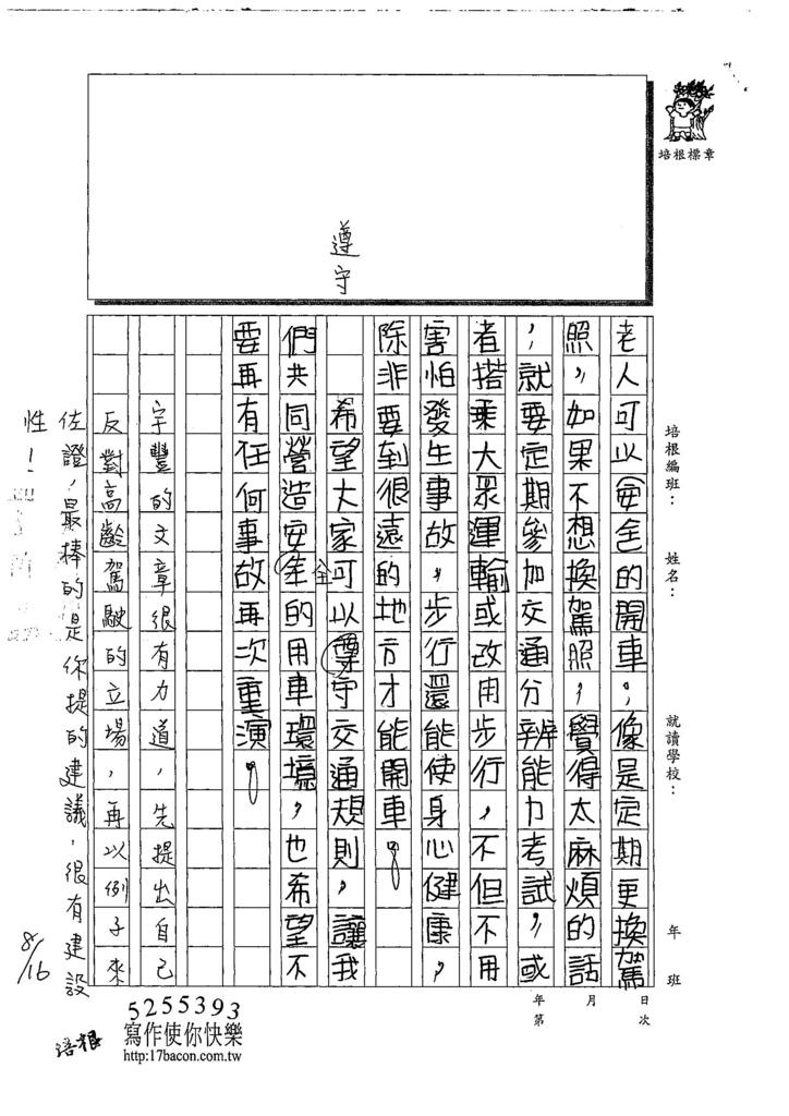 108TSW404區宇豐 (3).jpg