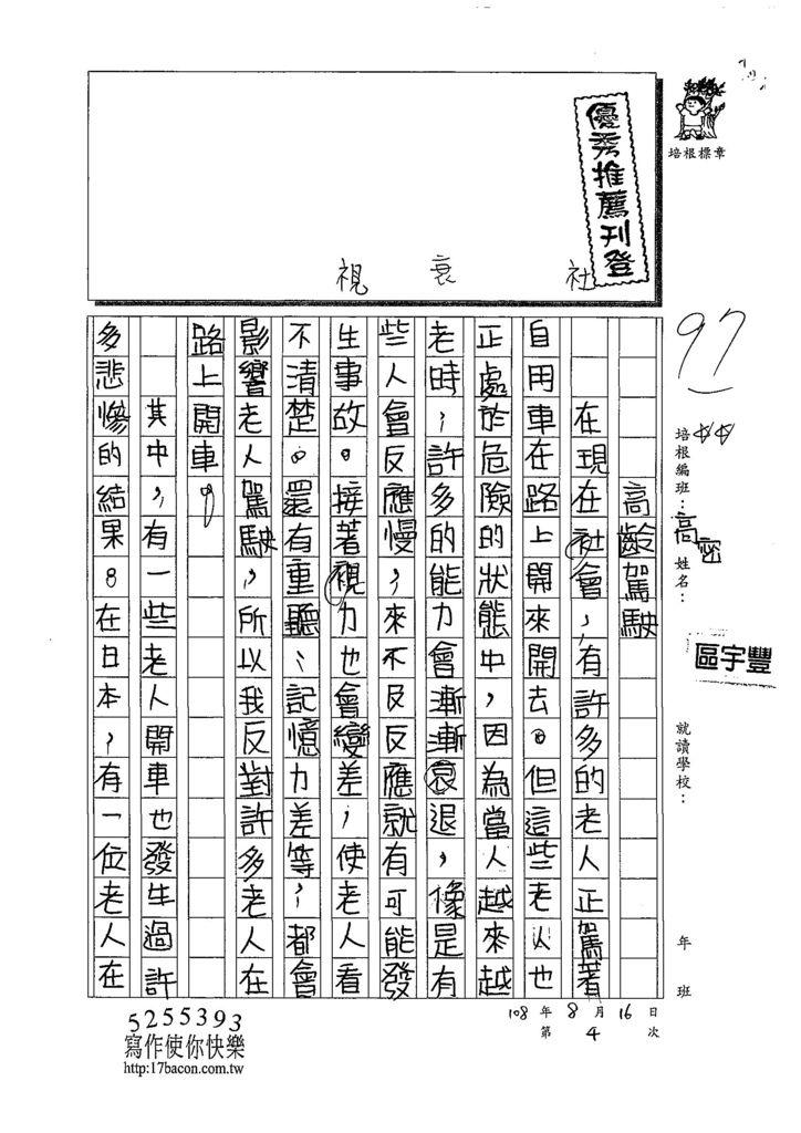 108TSW404區宇豐 (1).jpg