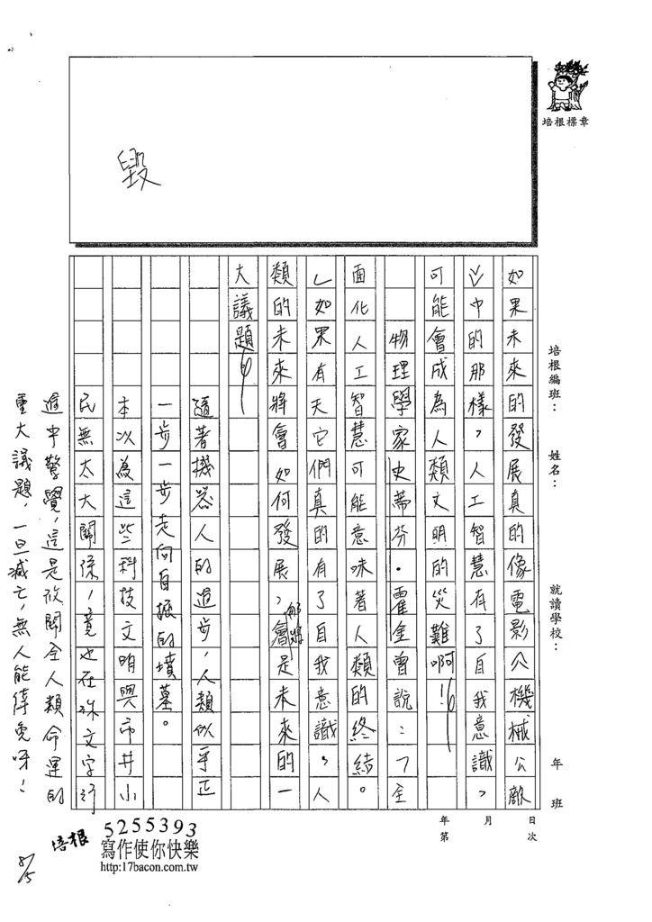 108WG106劉裕勝 (3).jpg