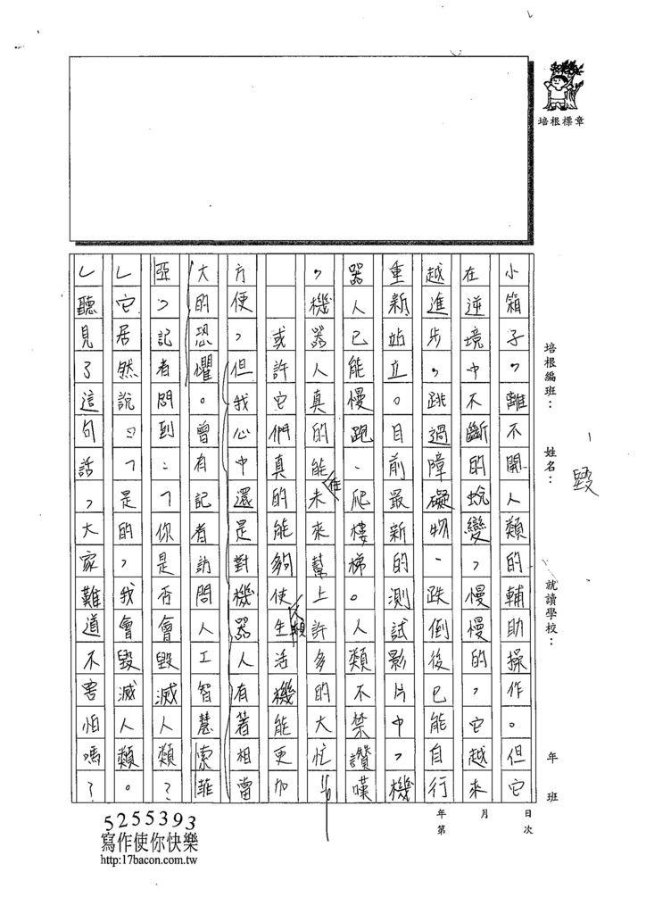 108WG106劉裕勝 (2).jpg