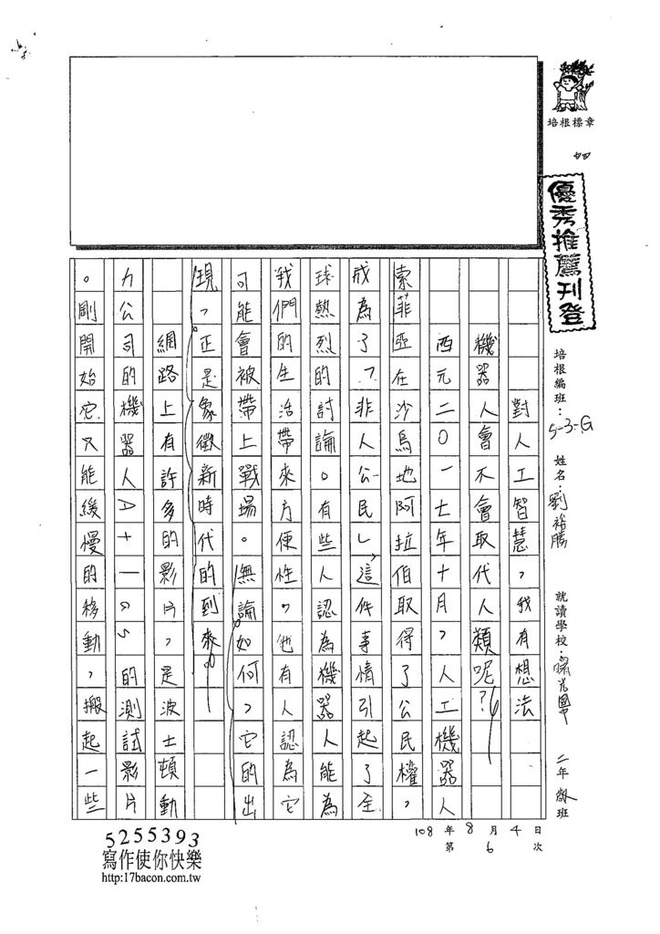 108WG106劉裕勝 (1).jpg