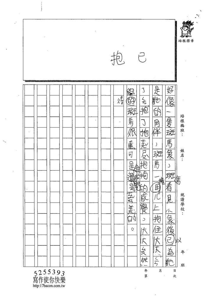 108W3108彭柏諺 (2).jpg