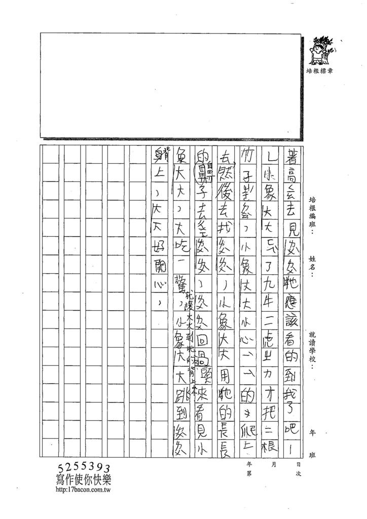108W3108彭柏諺 (4).jpg