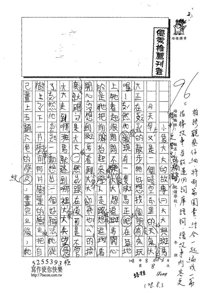 108W3108彭柏諺 (1).jpg
