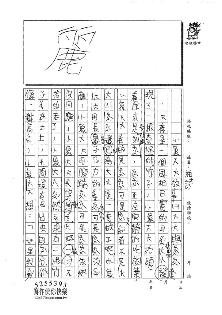 108W3108彭柏諺 (3).jpg