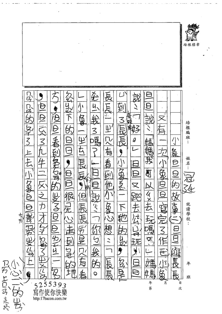 108W3108劉冠廷 (3).jpg