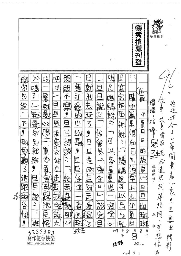 108W3108劉冠廷 (1).jpg