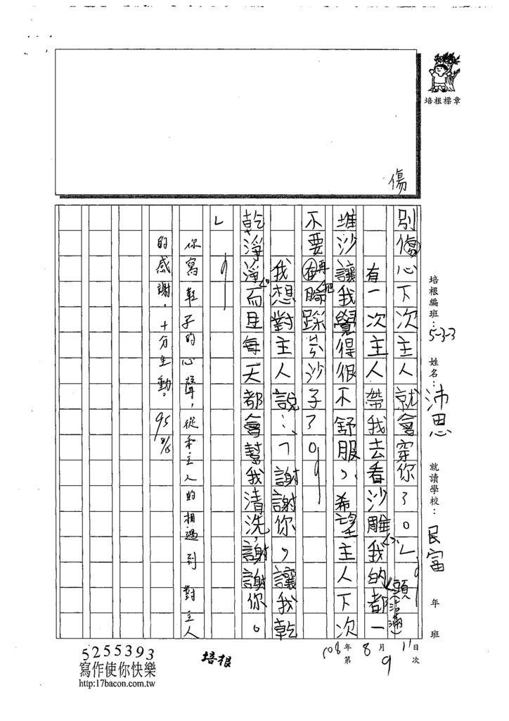 108W3109李沛恩 (2).jpg