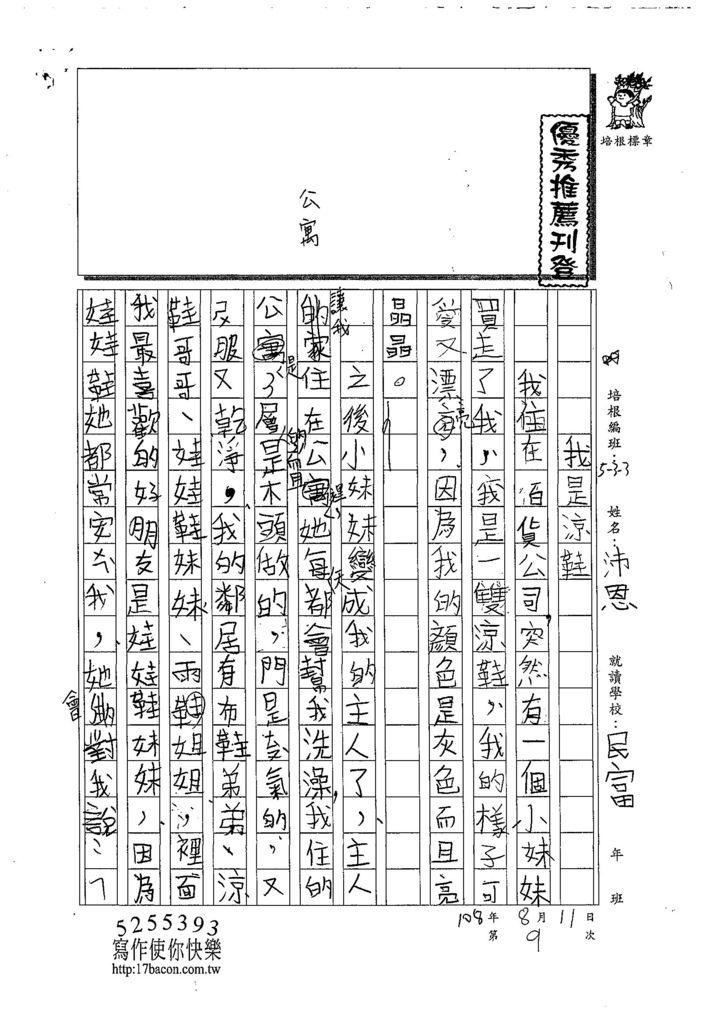108W3109李沛恩 (1).jpg