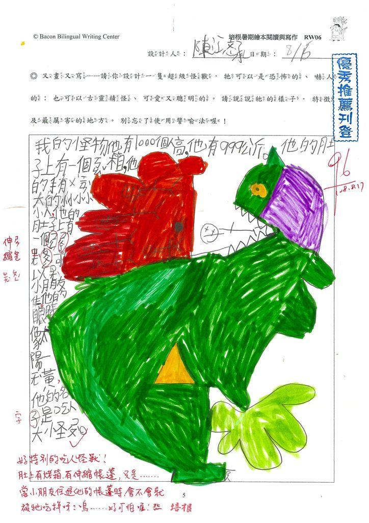108RW06陳江忞承.jpg
