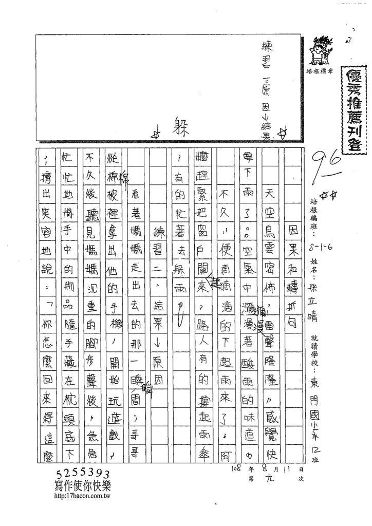 108W6109孫立晴 (1).jpg