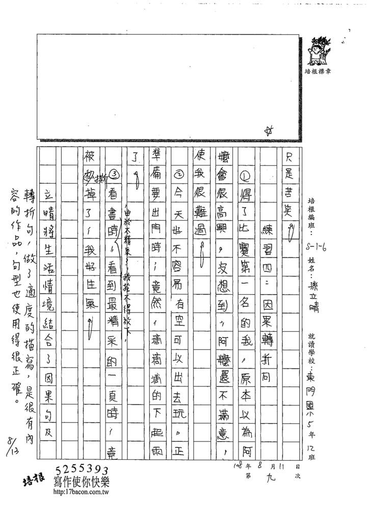 108W6109孫立晴 (3).jpg