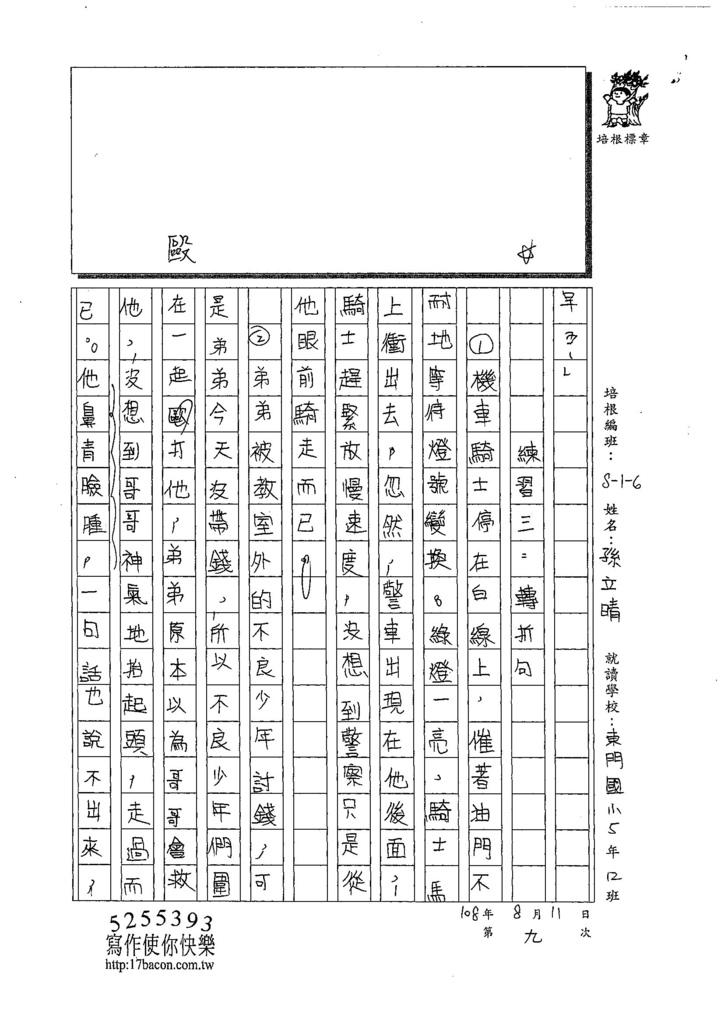 108W6109孫立晴 (2).jpg