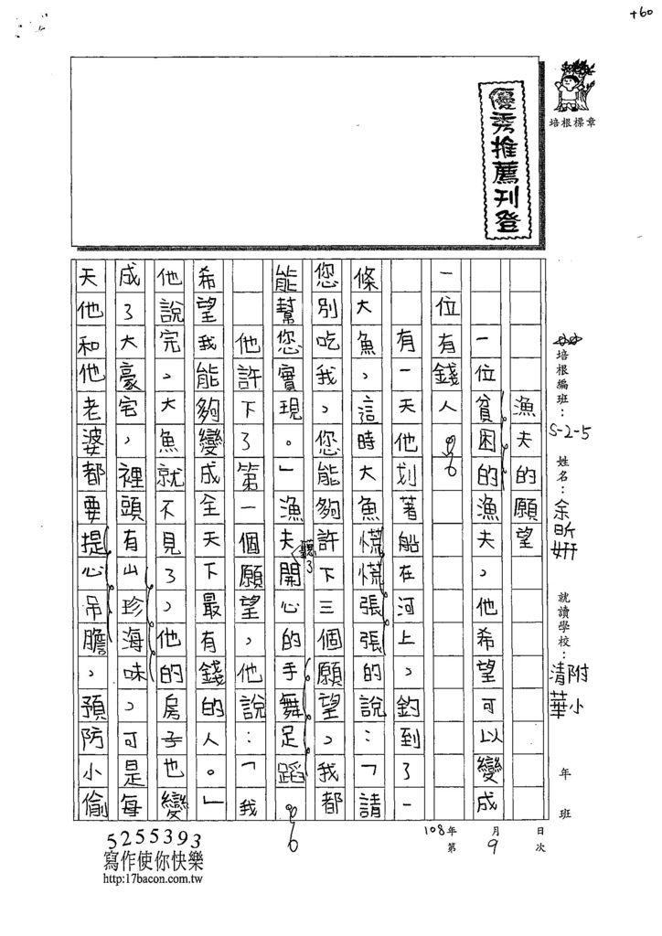 108W5109余昕姸 (1).jpg