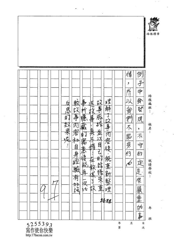 108TMW404李宛謙 (3).jpg