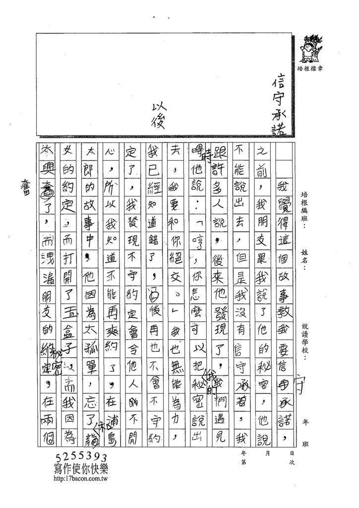 108TMW404李宛謙 (2).jpg