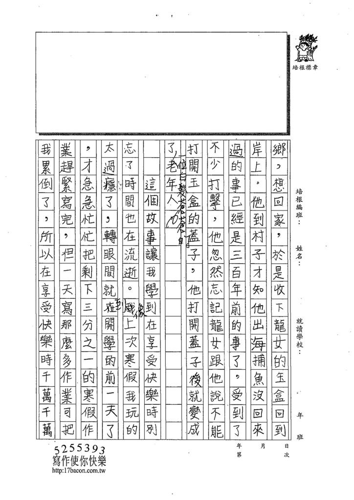 108TMW404區家碩 (2).jpg