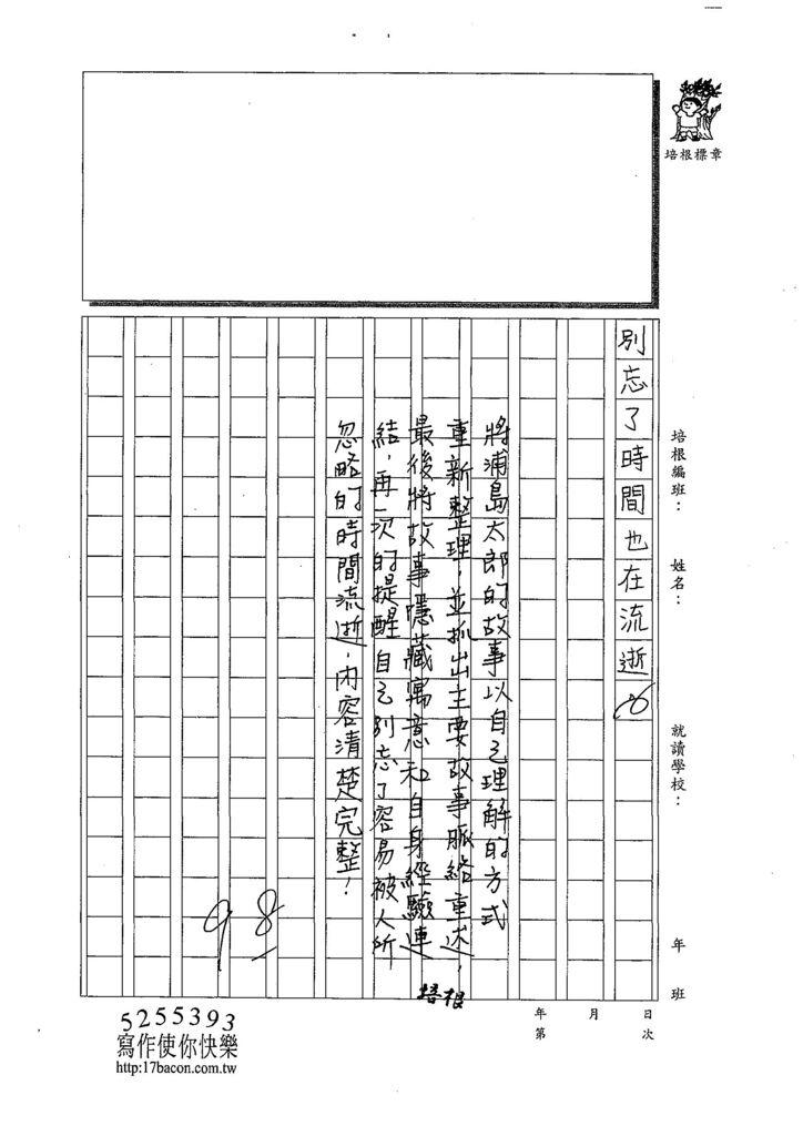 108TMW404區家碩 (3).jpg