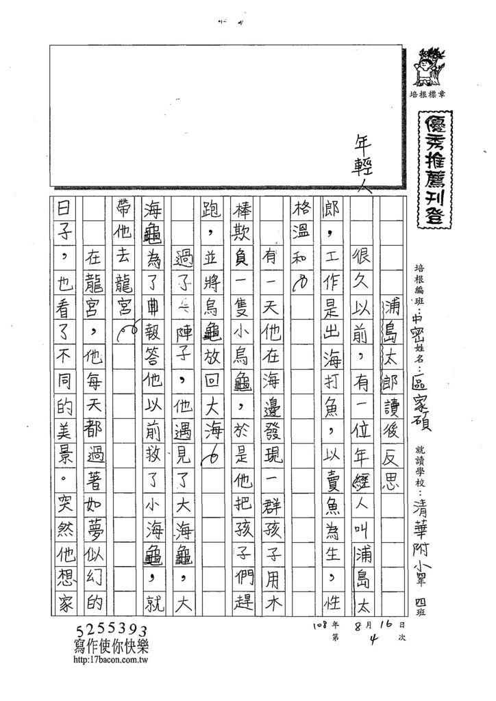 108TMW404區家碩 (1).jpg