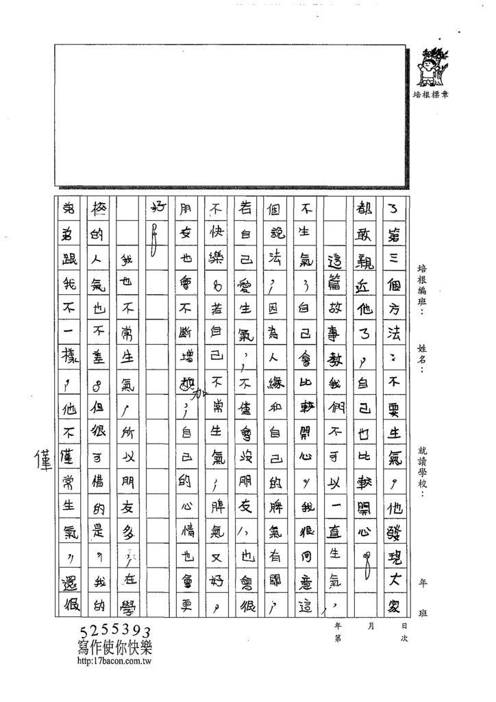 108W5110邱詩芸 (2).jpg
