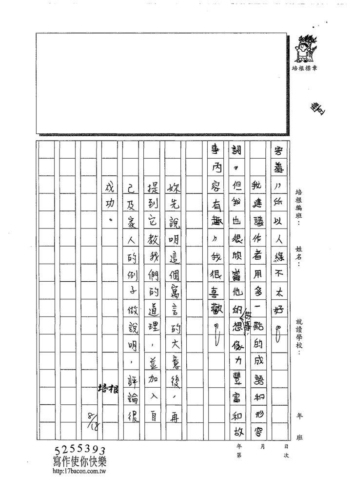 108W5110邱詩芸 (3).jpg