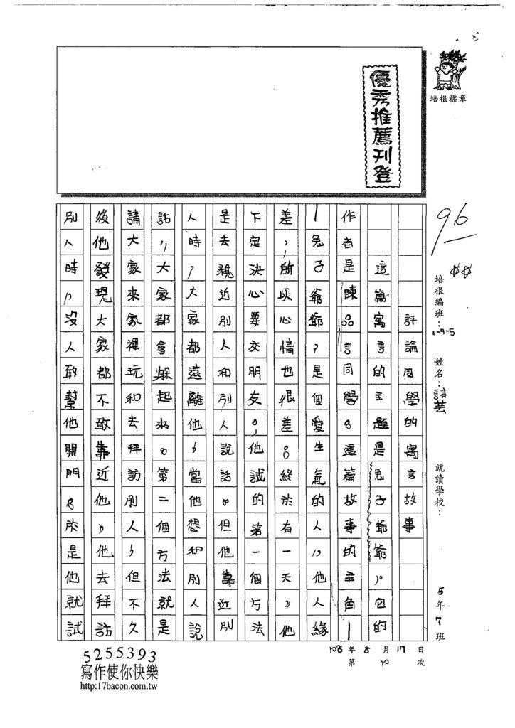108W5110邱詩芸 (1).jpg