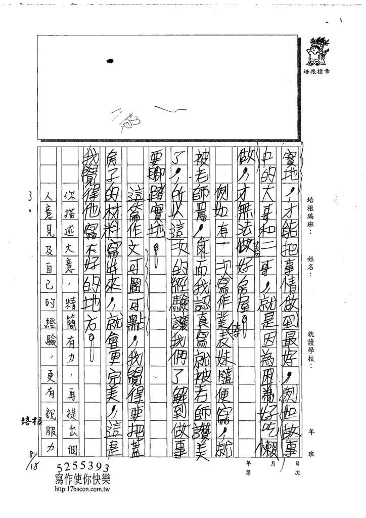 108W5110洪雋閎 (2).jpg