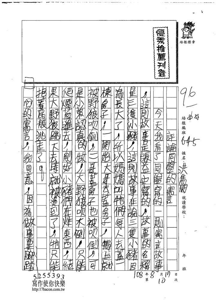 108W5110洪雋閎 (1).jpg