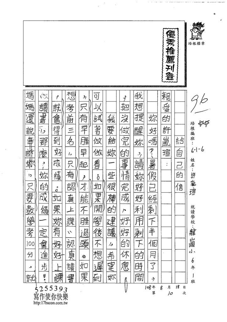 108W6110許嵐瑄 (1).jpg