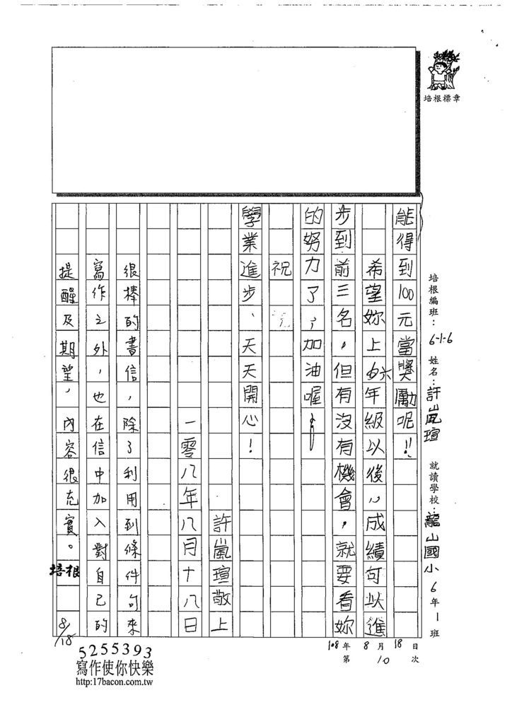 108W6110許嵐瑄 (2).jpg