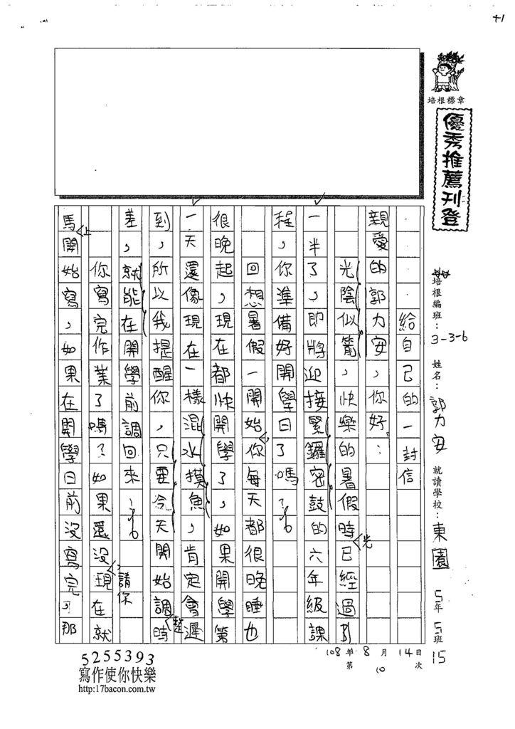 108W6110郭力安 (1).jpg