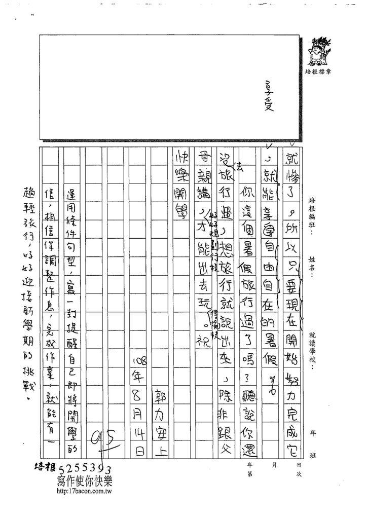 108W6110郭力安 (2).jpg