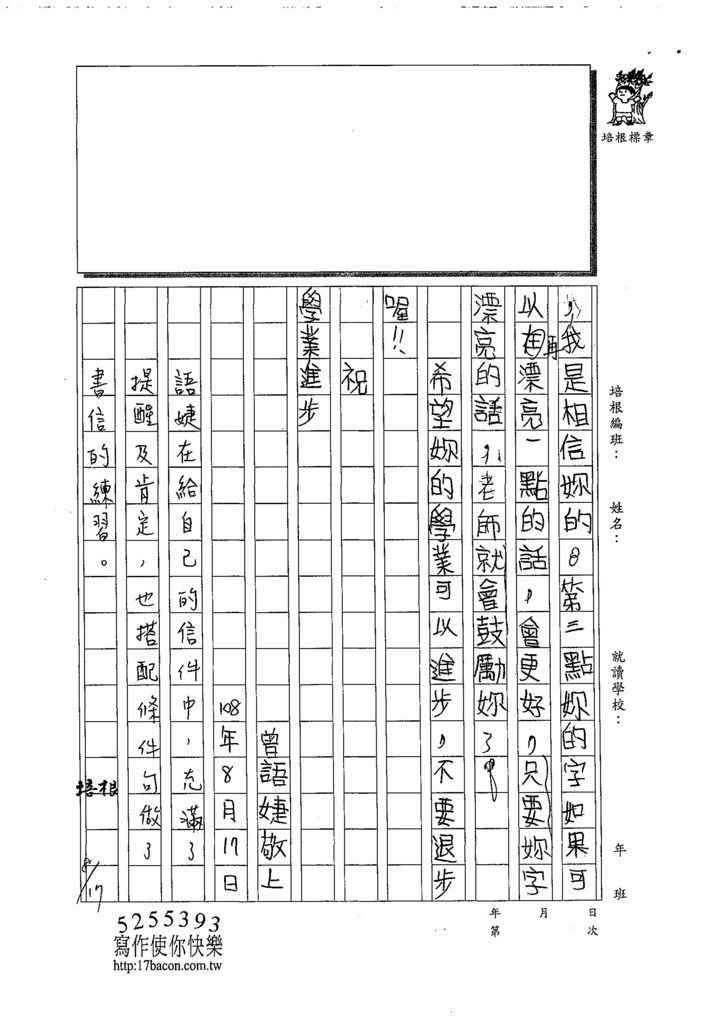 108W6110曾語婕 (2).jpg